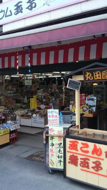 小野川温泉の美味い饅頭屋