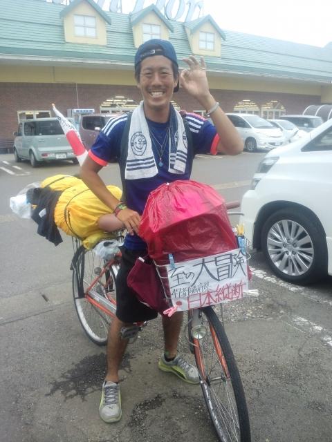 至の大冒険、日本列島縦断旅の竹前至君
