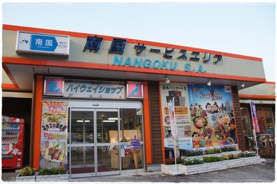 nangoku