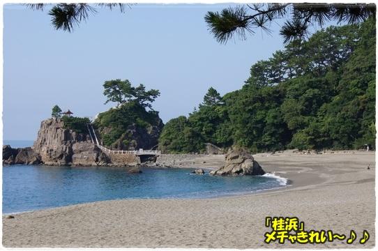 katurahama3