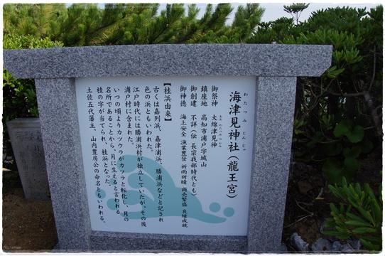 katurahama12