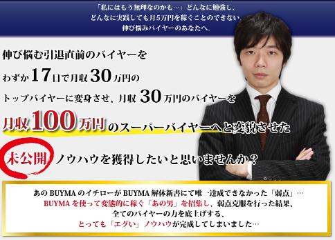 BMP -BUYMA Masters Project- BUYMA(バイマ)は確かにやれば稼げるけど、その実態は?