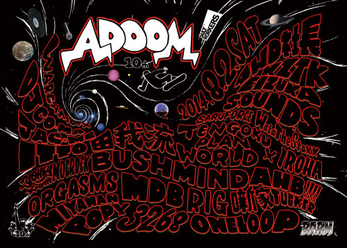 adoom10th-2.jpg