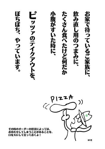 ピッツァPOP