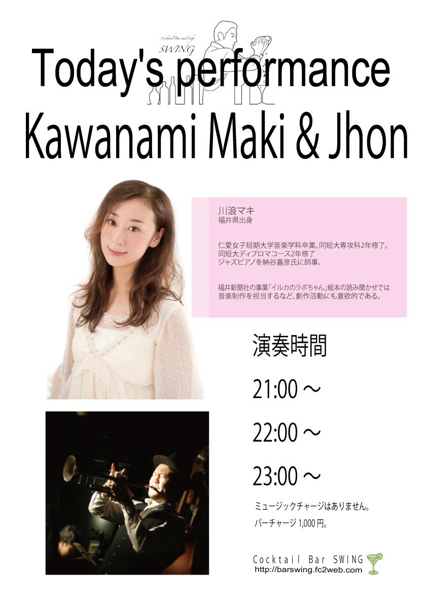 kawanami-jhon.jpg