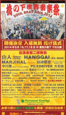 橋の下世界音楽祭2014チラシ