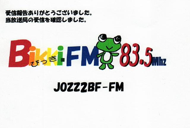 BIkki FM QSL