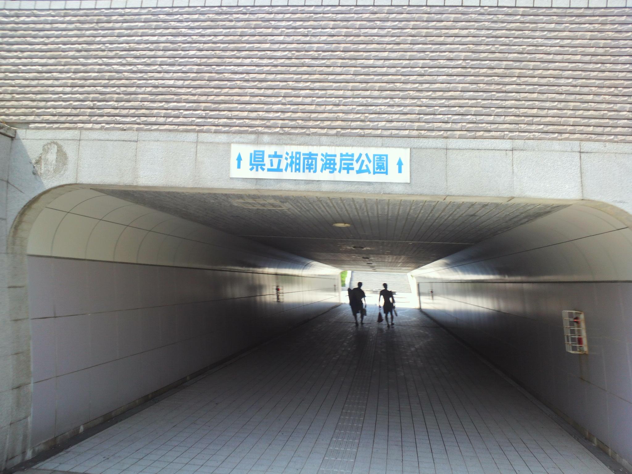鵠沼トンネル