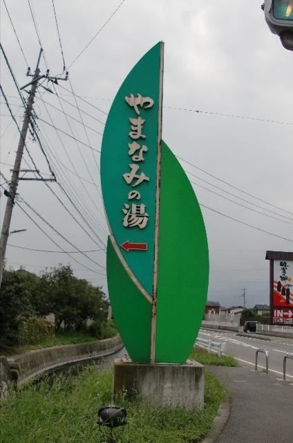 yamanami004.jpg