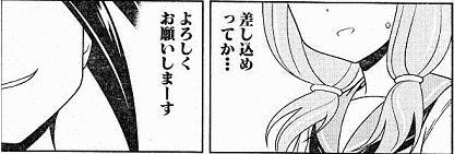 saki140221-2.jpg