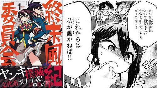 shuumatsu140316.jpg