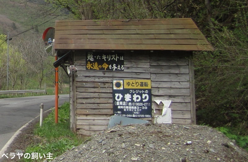 BNK_JC_in_Kuzumaki_IMG_6275.jpg