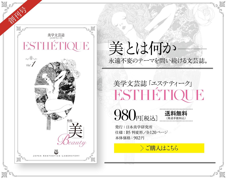 エステティーク_美学文芸誌_購入