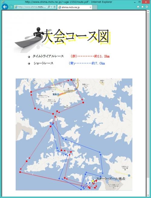 第3回志摩里海シーカヤックマラソン大会コース