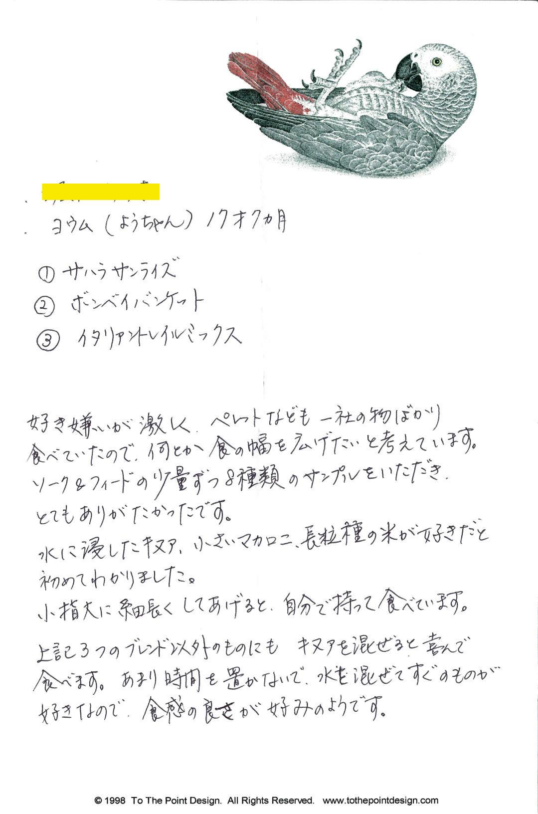 ソーク&フィード感想0810