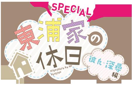 higashiura_special_logo.png