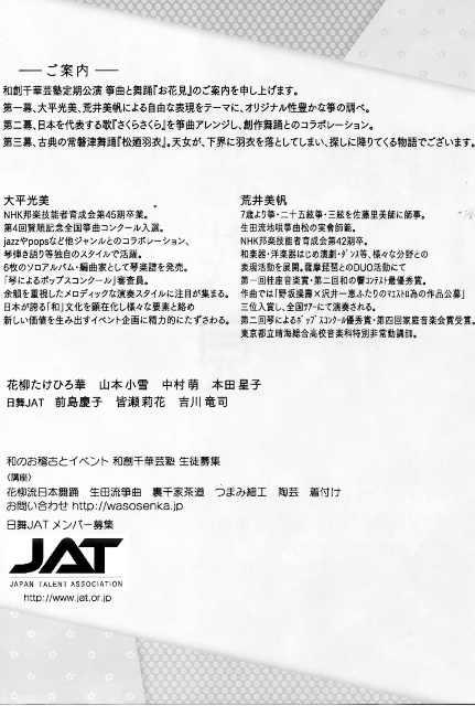 和創千華芸塾 箏曲と舞踊お花見 裏157 - コピー