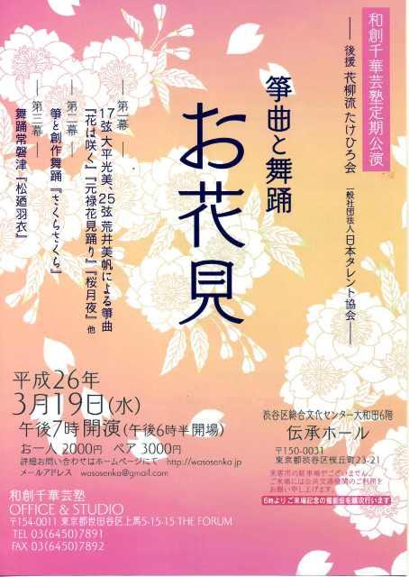 和創千華芸塾 箏曲と舞踊お花見 表156 - コピー