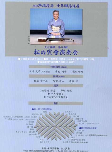 松の実會演奏会90周年163 - コピー