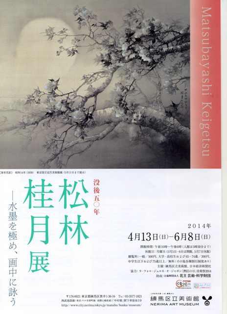 松林桂月展 表166 - コピー