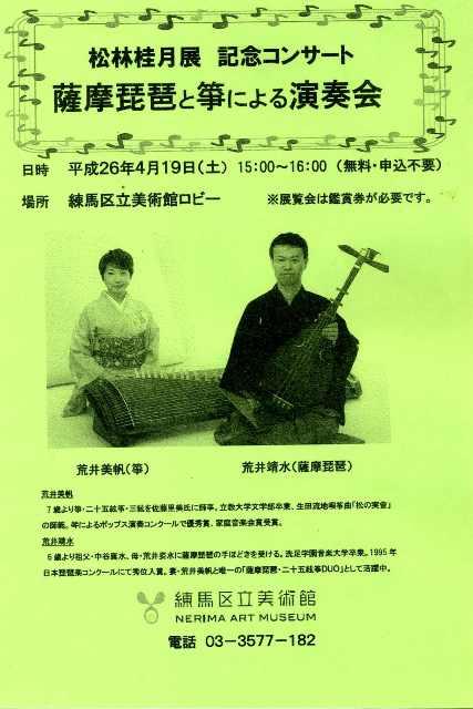 松林桂月展 記念コンサート168 - コピー
