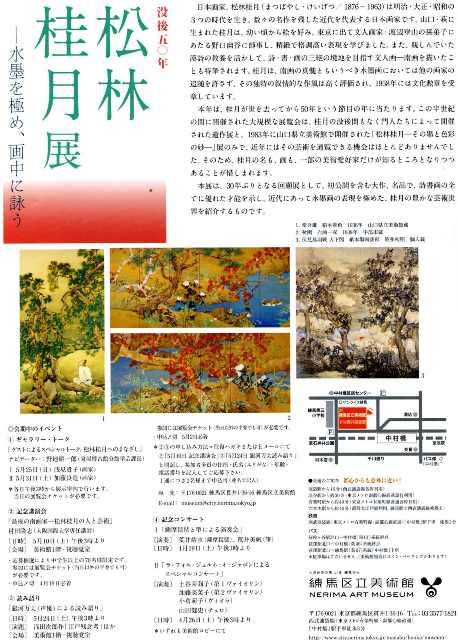 松林桂月展 裏167 - コピー