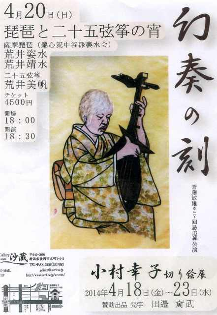 幻奏の刻 長岡169 - コピー