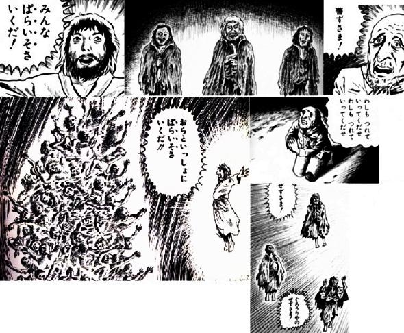 生命の木 ぱらいそ