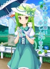 三人目:ミユキ