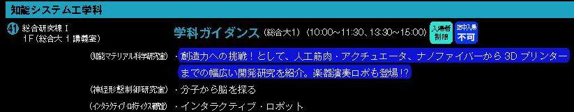 2014sshoji3.jpg