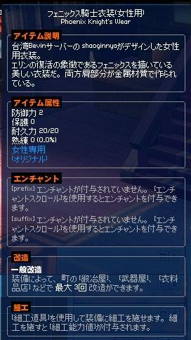 mabinogi_2014_06_30_004 (2)