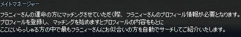 mabinogi_2014_02_13_003.jpg
