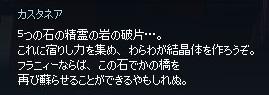 mabinogi_2014_03_03_010.jpg