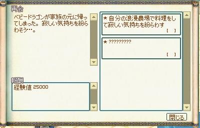 mabinogi_2014_03_06_003.jpg