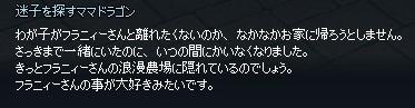 mabinogi_2014_03_06_009.jpg