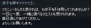 mabinogi_2014_03_06_010.jpg