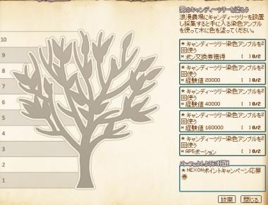 mabinogi_2014_03_13_009.jpg