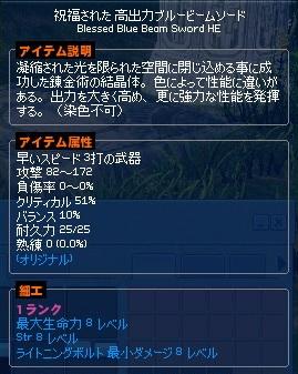 mabinogi_2014_03_23_002.jpg