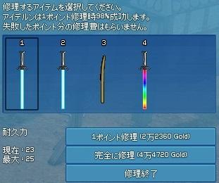 mabinogi_2014_03_23_034.jpg