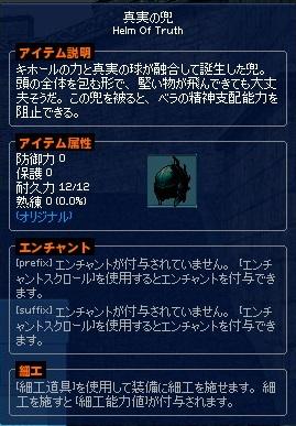 mabinogi_2014_04_13_025.jpg