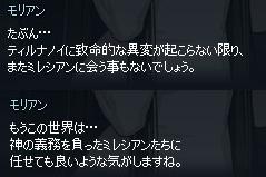 mabinogi_2014_04_13_036.jpg