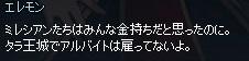 mabinogi_2014_04_13_054.jpg