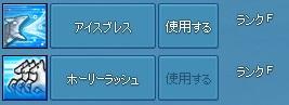 mabinogi_2014_05_10_007.jpg