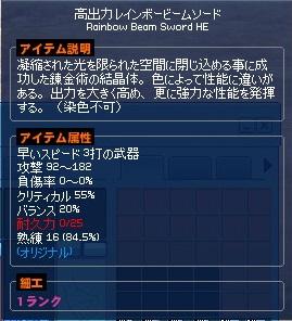 mabinogi_2014_05_13_009.jpg