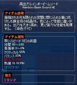 mabinogi_2014_05_14_001.jpg