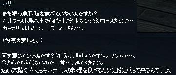 mabinogi_2014_05_14_007.jpg