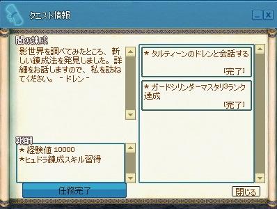 mabinogi_2014_05_25_024.jpg