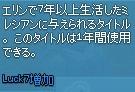 mabinogi_2014_05_30_003.jpg