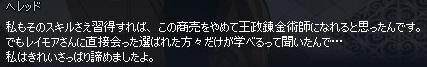mabinogi_2014_06_01_009.jpg