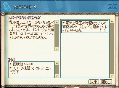 mabinogi_2014_06_01_011.jpg